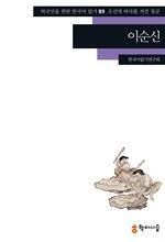 도서 이미지 - 〈외국인을 위한 한국어 읽기〉 89.이순신