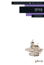 도서 이미지 - 〈외국인을 위한 한국어 읽기〉 90.정약용
