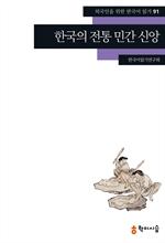 도서 이미지 - 〈외국인을 위한 한국어 읽기〉 91.한국의 전통 민간 신앙