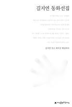 도서 이미지 - 〈한국동화문학선집〉 길지연 동화선집