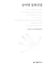 도서 이미지 - 〈한국동화문학선집〉 남미영 동화선집