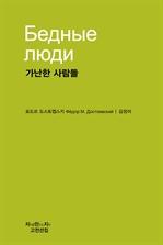 도서 이미지 - 가난한 사람들 천줄읽기