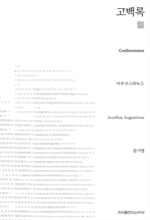 도서 이미지 - 〈청소년을 위한 역사철학〉 고백록 - 천줄읽기