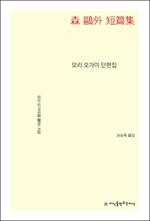 도서 이미지 - 〈청소년을 위한 외국 소설〉 모리 오가이 단편집