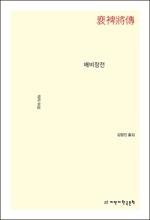 도서 이미지 - 배비장전