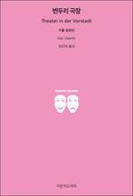 도서 이미지 - 변두리 극장