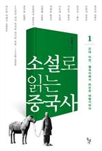 도서 이미지 - 소설로 읽는 중국사 1 : 근대 이전, 열국지에서 라오찬 여행기까지