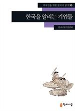 도서 이미지 - 〈외국인을 위한 한국어 읽기〉 95.한국을 알리는 기업들