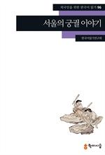 도서 이미지 - 〈외국인을 위한 한국어 읽기〉 96.서울의 궁궐 이야기