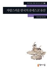 도서 이미지 - 〈외국인을 위한 한국어 읽기〉 98.자랑스러운 한국의 유네스코 유산