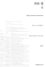 도서 이미지 - 〈청소년을 위한 외국 소설〉 죄와 벌 - 천줄읽기