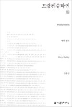 도서 이미지 - 프랑켄슈타인 - 천줄읽기