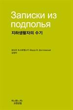 도서 이미지 - 〈청소년을 위한 외국 소설〉 지하생활자의 수기 - 천줄읽기