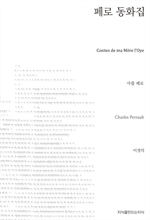 도서 이미지 - 〈청소년을 위한 외국 소설〉 페로 동화집