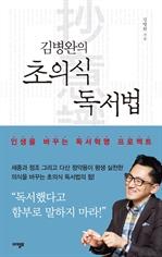 도서 이미지 - 김병완의 초의식 독서법