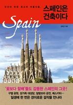 도서 이미지 - 스페인은 건축이다