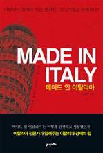 도서 이미지 - MADE IN ITALY (메이드 인 이탈리아)