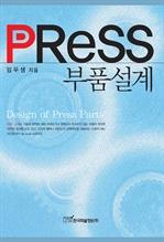 도서 이미지 - Press 부품설계