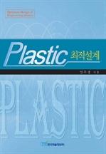 도서 이미지 - Plastic 최적설계