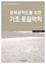 도서 이미지 - 토목공학도를 위한 기초 토질역학