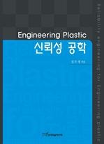 도서 이미지 - Engineering Plastic 신뢰성공학