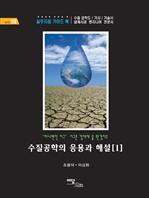 도서 이미지 - 수질공학의 응용과 해설 1 - 하나뿐인 지구 지구촌 경제재 물 환경치유