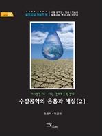 도서 이미지 - 수질공학의 응용과 해설 2 - 하나뿐인 지구 지구촌 경제재 물 환경치유