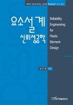 도서 이미지 - 요소설계 신뢰성공학