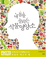 도서 이미지 - 내 몸을 살리는 식물영양소