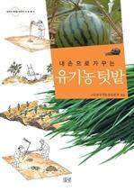 도서 이미지 - 내 손으로 가꾸는 유기농 텃밭