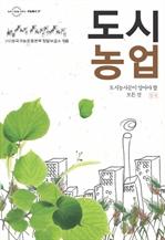 도서 이미지 - 도시 농업