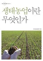 도서 이미지 - 생태농업이란 무엇인가