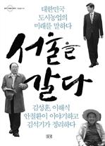 도서 이미지 - 서울을 갈다