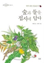 도서 이미지 - 숲과 들을 접시에 담다 - 약이 되는 잡초음식