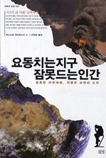 도서 이미지 - 요동치는 지구, 잠 못 드는 인간