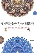 도서 이미지 - 인문학, 동서양을 꿰뚫다