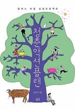 도서 이미지 - 청춘액션플랜 - 캠퍼스 비밀 삽질프로젝트