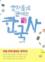 도서 이미지 - 한자 풀이로 끝내는 한국사