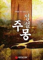 도서 이미지 - 정설 주몽 (전2권/완결)