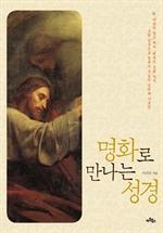 도서 이미지 - 명화로 만나는 성경