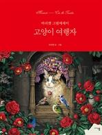 도서 이미지 - 고양이 여행자 - 마리캣 그림에세이