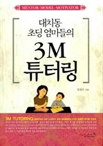 도서 이미지 - 대치동 초딩 엄마들의 3M 튜터링