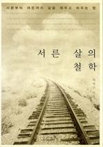 도서 이미지 - 서른 살의 철학