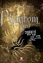 도서 이미지 - [합본] 팬텀 로드 (전5권/완결)