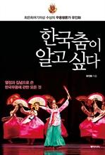 도서 이미지 - 한국춤이 알고 싶다