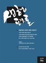도서 이미지 - 생협평론 2014 봄 (14호)