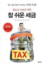 도서 이미지 - 왕초보 사장을 위한 참 쉬운 세금 (2014 개정판)