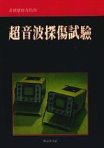 도서 이미지 - 초음파 탐상시험