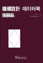 도서 이미지 - 기구설계 데이터북