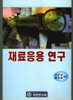 도서 이미지 - 재료응용 연구